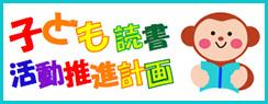 西尾市子ども読書活動推進計画