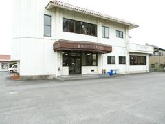 三和ふれあいセンター
