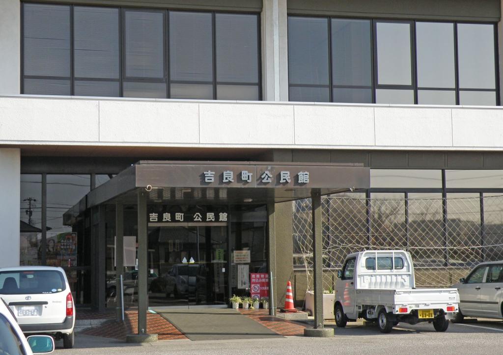 吉良町公民館