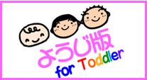 toddler (2)